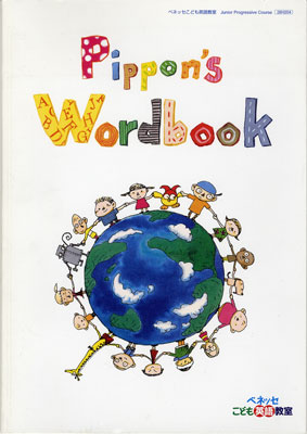 Pippon's World book